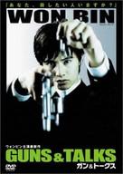 Killerdeului suda - Japanese poster (xs thumbnail)