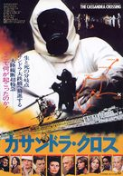 The Cassandra Crossing - Japanese Movie Poster (xs thumbnail)