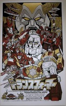 Transformers - Homage movie poster (xs thumbnail)
