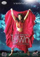 Ai-Fak - Thai Movie Cover (xs thumbnail)