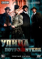 """Ripper Street"" - Russian Movie Cover (xs thumbnail)"