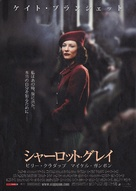 Charlotte Gray - Japanese Movie Poster (xs thumbnail)