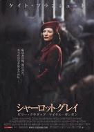 Charlotte Gray - Japanese Movie Poster (xs thumbnail)