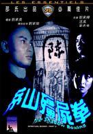 Mao shan jiang shi quan - Hong Kong Movie Cover (xs thumbnail)