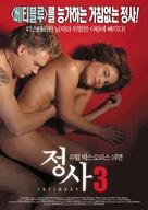 Minä ja Morrison - South Korean Movie Poster (xs thumbnail)