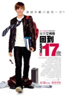 17 Again - Taiwanese Movie Poster (xs thumbnail)