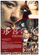 Dédales - Japanese poster (xs thumbnail)