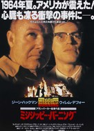 Mississippi Burning - Japanese Movie Poster (xs thumbnail)