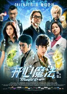 Magic to Win - Chinese Movie Poster (xs thumbnail)