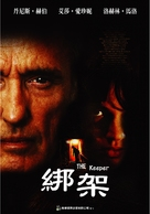The Keeper - Taiwanese Movie Cover (xs thumbnail)