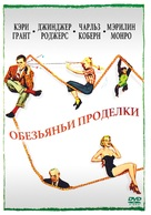 Monkey Business - Russian DVD movie cover (xs thumbnail)