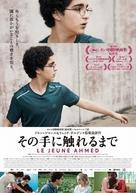 Le jeune Ahmed - Japanese Movie Poster (xs thumbnail)