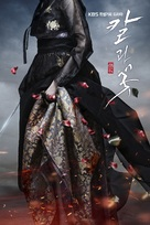 """The Blade and Petal"" - South Korean Movie Poster (xs thumbnail)"