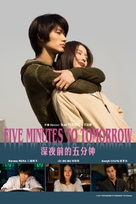 Five Minutes to Tomorrow - Chinese Movie Poster (xs thumbnail)