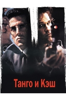 Tango And Cash - Russian Movie Cover (xs thumbnail)