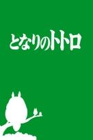 Tonari no Totoro - Japanese DVD cover (xs thumbnail)