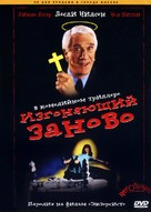 Repossessed - Russian DVD cover (xs thumbnail)