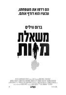 Death Wish - Israeli Movie Poster (xs thumbnail)