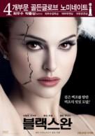 Black Swan - South Korean Movie Poster (xs thumbnail)