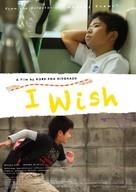 Kiseki - Movie Poster (xs thumbnail)