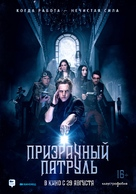 Deadtectives - Russian Movie Poster (xs thumbnail)