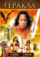 """Hercules: The Legendary Journeys"" - Russian DVD movie cover (xs thumbnail)"