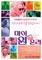 My One and Only - South Korean Movie Poster (xs thumbnail)