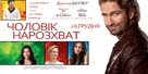 Playing for Keeps - Ukrainian Movie Poster (xs thumbnail)