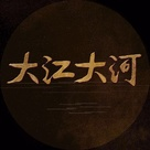 """""""Da jiang da he"""" - Chinese Logo (xs thumbnail)"""