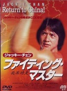 Eagle Shadow Fist - Japanese Movie Cover (xs thumbnail)