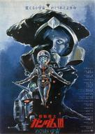 Kidô senshi Gandamu III: Meguriai sorahen - Japanese Movie Poster (xs thumbnail)
