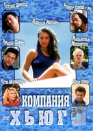 Hugo Pool - Russian DVD movie cover (xs thumbnail)