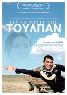 Tulpan - Greek Movie Poster (xs thumbnail)