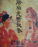 Tang Bohu dian Qiuxiang - Chinese Movie Poster (xs thumbnail)