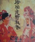 Tang Bohu dian Qiuxiang - Chinese Movie Poster (xs thumbnail)