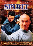 Huo Yuan Jia - Japanese Movie Cover (xs thumbnail)