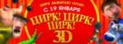 Orla Frøsnapper - Russian Movie Poster (xs thumbnail)