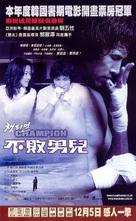 Champion - Hong Kong poster (xs thumbnail)