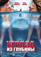 2 Headed Shark Attack - Russian Movie Cover (xs thumbnail)