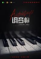 Andhadhun (2018) movie posters