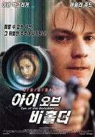 Eye of the Beholder - South Korean poster (xs thumbnail)