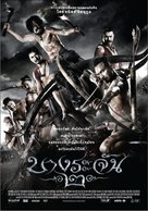 Bang Rajan 2 - Thai Movie Poster (xs thumbnail)