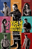 Kill Me Three Times - Russian Movie Poster (xs thumbnail)