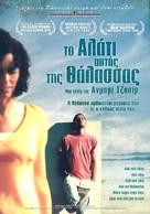 Salt of This Sea - Greek Movie Poster (xs thumbnail)