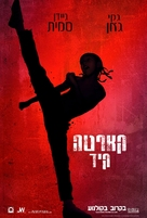 The Karate Kid - Israeli Movie Poster (xs thumbnail)