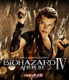 Resident Evil: Afterlife - Japanese Blu-Ray cover (xs thumbnail)