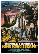 Kingu Kongu no gyakushû - Spanish Movie Poster (xs thumbnail)