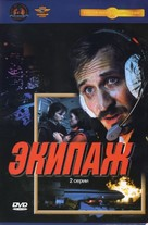 Ekipazh - Russian DVD cover (xs thumbnail)