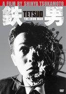 Tetsuo: The Bullet Man - Japanese DVD cover (xs thumbnail)