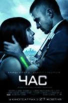 In Time - Ukrainian Movie Poster (xs thumbnail)